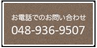 お電話でのお問い合わせは、048-936-9507